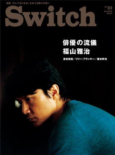 SWITCH Vol.31 No.10 ◆ 福山雅治 [雑誌] / スイッチパブリッシング (刊)