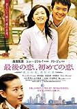 最後の恋、初めての恋 [DVD]
