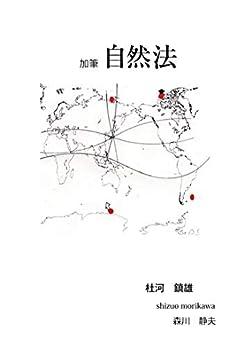 [社河鎮雄]の加筆自然法 (BoBoBooks)