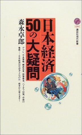 日本経済50の大疑問 (講談社現代新書)の詳細を見る