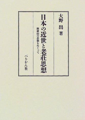 日本の近世と老荘思想―林羅山の思想をめぐって