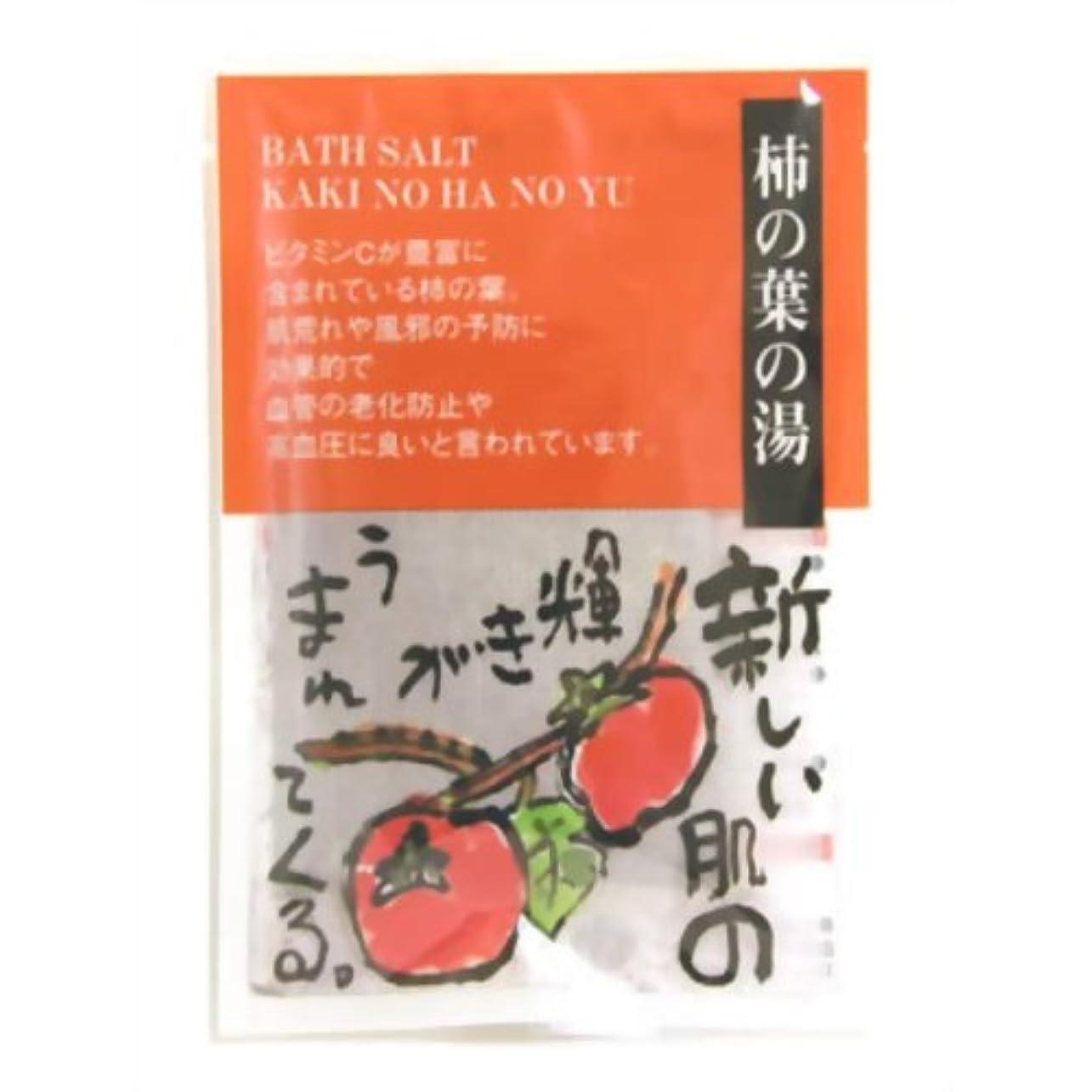 月面斧貫入和漢の湯 やすらぎ便り 柿の葉の湯(ティーバッグタイプ)(入浴剤 ハーブ)