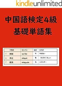 中国語検定4級 基礎単語集