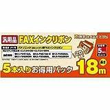 ミヨシ パナソニックKX-FAN190汎用インクリボン 18m 5本入り FXS18PB-5