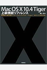 Mac OS X 10.4 Tiger 上級機能リファレンス 大型本