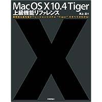 Mac OS X 10.4 Tiger 上級機能リファレンス