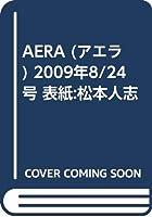 AERA (アエラ) 2009年8/24号 表紙:松本人志