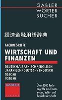Fachbegriffe Wirtschaft und Finanzen: Deutsch-Japanisch-Englisch Japanisch-Deutsch-Englisch