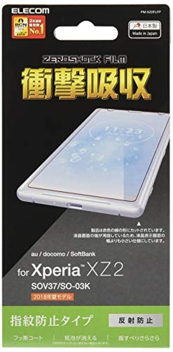 下に向けます好きオーバーランエレコム Xperia XZ2/液晶保護フィルム/衝撃吸収/防指紋/反射防止 PM-XZ2FLFP