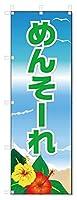 のぼり旗 めんそーれ (W600×H1800)沖縄