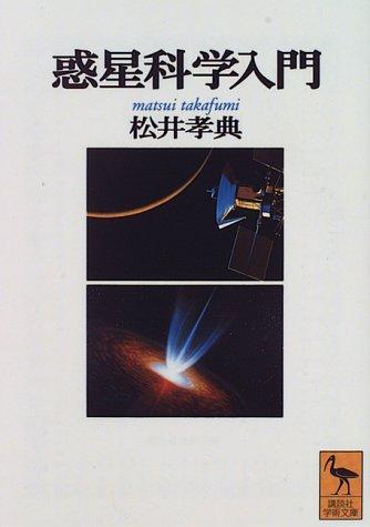 惑星科学入門 (講談社学術文庫)の詳細を見る