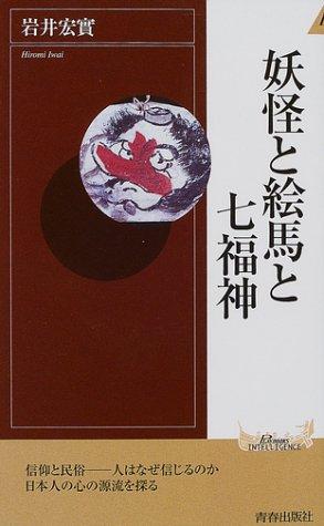 妖怪と絵馬と七福神 (プレイブックス・インテリジェンス)