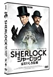 SHERLOCK/シャーロック 忌まわしき花嫁 DVD[DVD]