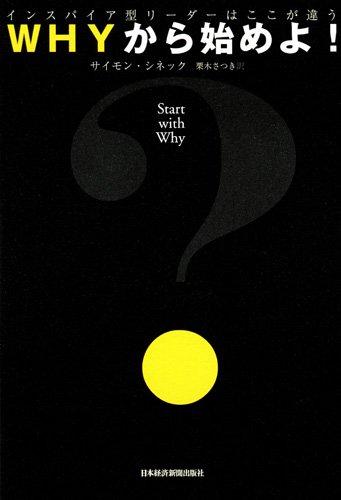 WHYから始めよ!—インスパイア型リーダーはここが違う