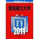 愛知県立大学 (2011年版 大学入試シリーズ)
