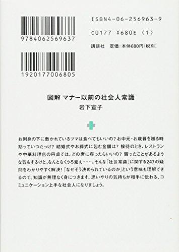 図解 マナー以前の社会人常識 (講談社+α文庫)