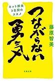 つながらない勇気 ネット断食3日間のススメ (文春文庫)