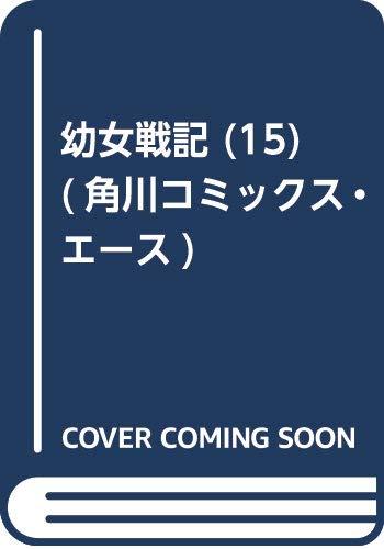 [画像:幼女戦記 (15) (角川コミックス・エース)]