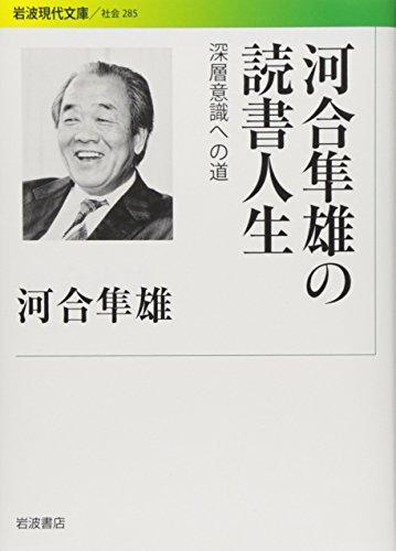 河合隼雄の読書人生――深層意識への道 (岩波現代文庫)の詳細を見る