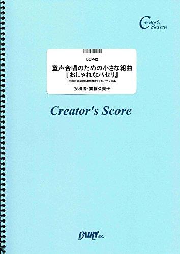 童声合唱のための小さな組曲『おしゃれなパセリ』/貫輪久美子 (LCP42)[クリエイターズ スコア] 発売日
