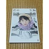 乃木坂46 生駒里奈 君の足跡 ファースト写真集