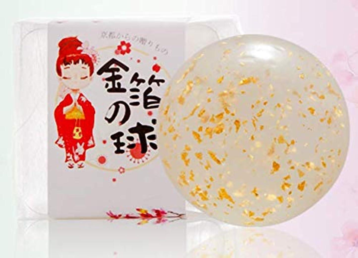 お誕生日針細心の金箔の球(洗顔石鹸)ピュアソープ