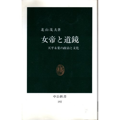 女帝と道鏡―天平末葉の政治と文化 (中公新書 192)