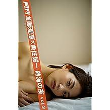 月刊加藤理恵×魚住誠一 熱海の夜 vol.3 new月刊 (月刊デジタルファクトリー)