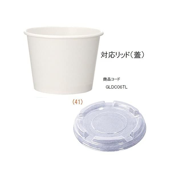 日本デキシー 業務用食器容器 6ホワイトN 2...の紹介画像4