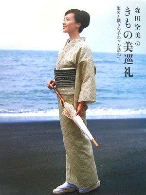 森田空美のきもの美巡礼  染めと織りの手わざを訪ねて (和楽の本)の詳細を見る