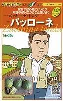 【ズッキーナ・トンダ】パッローネ 小袋(8粒)(トキタ種苗)