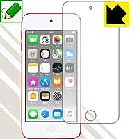 特殊処理で紙のような描き心地を実現 ペーパーライク保護フィルム iPod touch 第7世代 (2019年発売モデル) 前面のみ 日本製