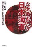 なぜ敗れたか日本海軍―孫子の名言に見る惨敗の真因 (光人社NF文庫)