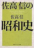 佐高信の昭和史 (角川ソフィア文庫) 画像
