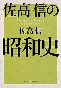 佐高信の昭和史 (角川ソフィア文庫)