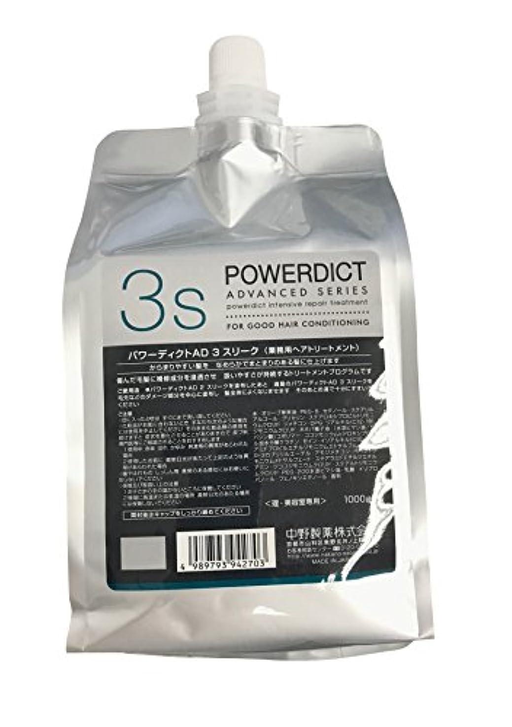 冷える利用可能揮発性中野製薬 パワーディクト AD3 スリーク 1000g