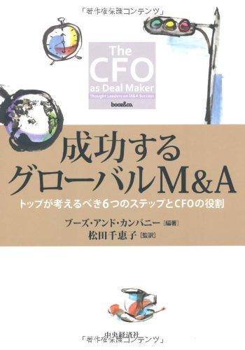 成功するグローバルM&A―トップが考えるべき6つのステップとCFOの役割