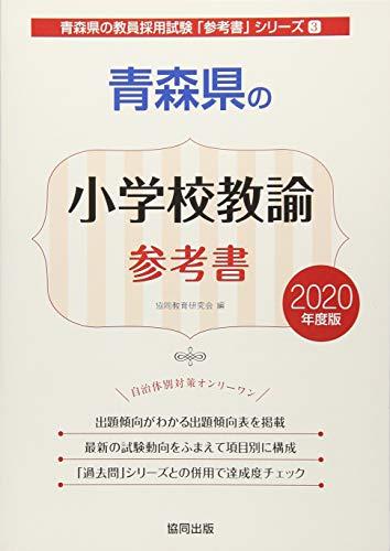 青森県の小学校教諭参考書 2020年度版 (青森県の教員採用試験「参考書」シリーズ)