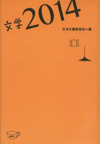 文学2014 (文学選集)の詳細を見る