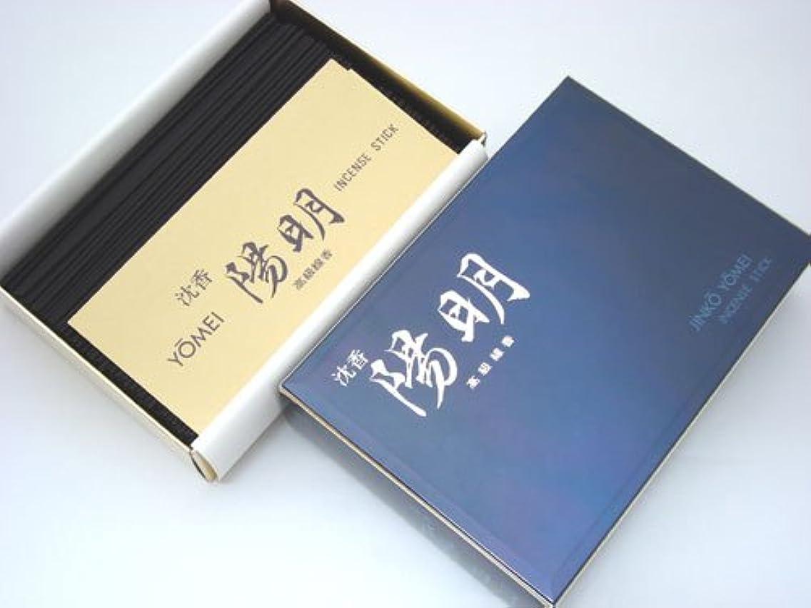 素晴らしいですアサー豚玉初堂の線香 【沈香 陽明(ようめい)】 バラ詰大箱