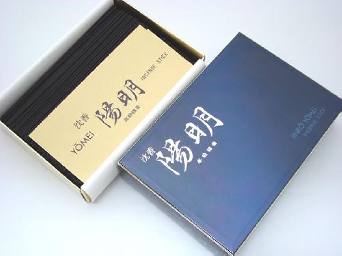 ウェイトレス活性化言い訳玉初堂の線香 【沈香 陽明(ようめい)】 バラ詰大箱