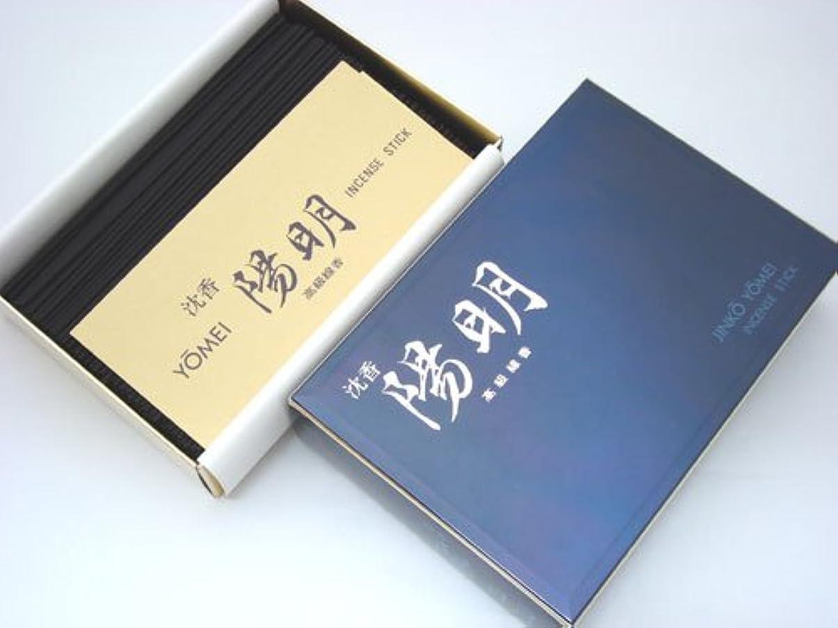器具敏感なあごひげ玉初堂の線香 【沈香 陽明(ようめい)】 バラ詰大箱