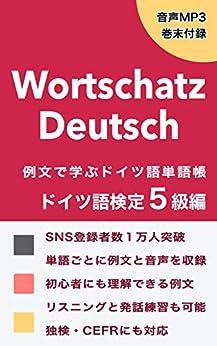 [JAT LLP]の【音声付】例文で学ぶドイツ語単語帳 - ドイツ語検定5級編 (独検)