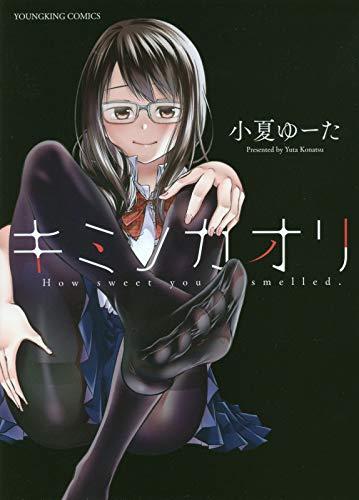 キミノカオリ (ヤングキングコミックス)