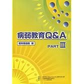 病弱教育Q&A PART3