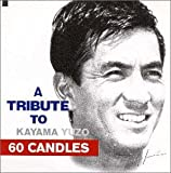 60 CANDLES 画像