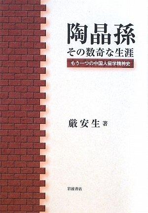 陶晶孫その数奇な生涯―もう一つの中国人留学精神史 / 厳 安生