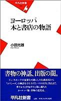ヨーロッパ 本と書店の物語 (平凡社新書)