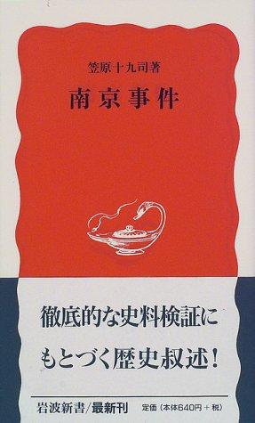南京事件 (岩波新書)