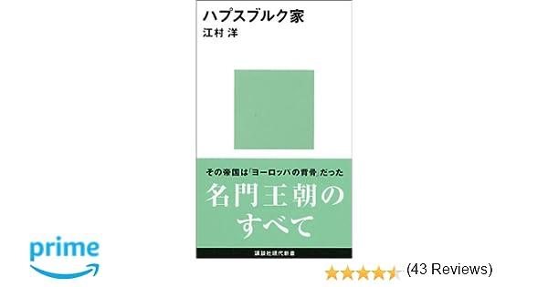ハプスブルク家 (講談社現代新書...